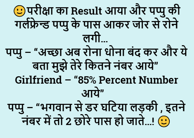Exam jokes|Exam Jokes in Hindi