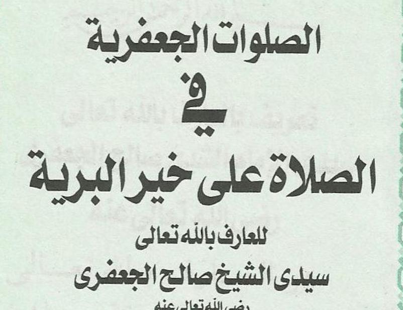 تحميل مواقيت الصلاة بالمغرب pdf