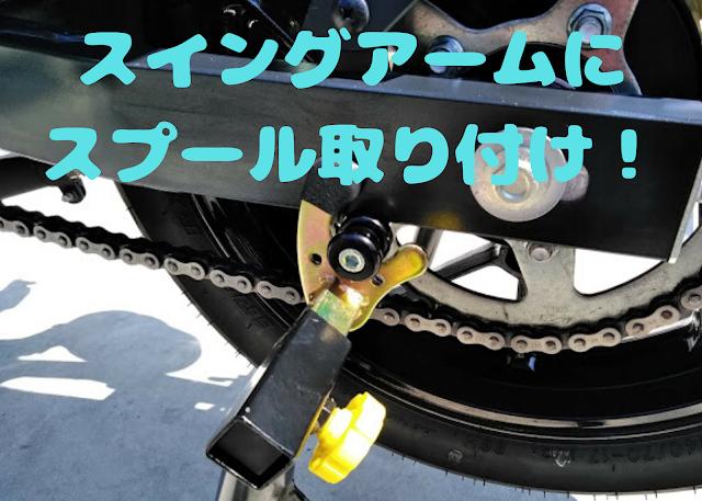 GSX250R  スイングアームスプールの写真