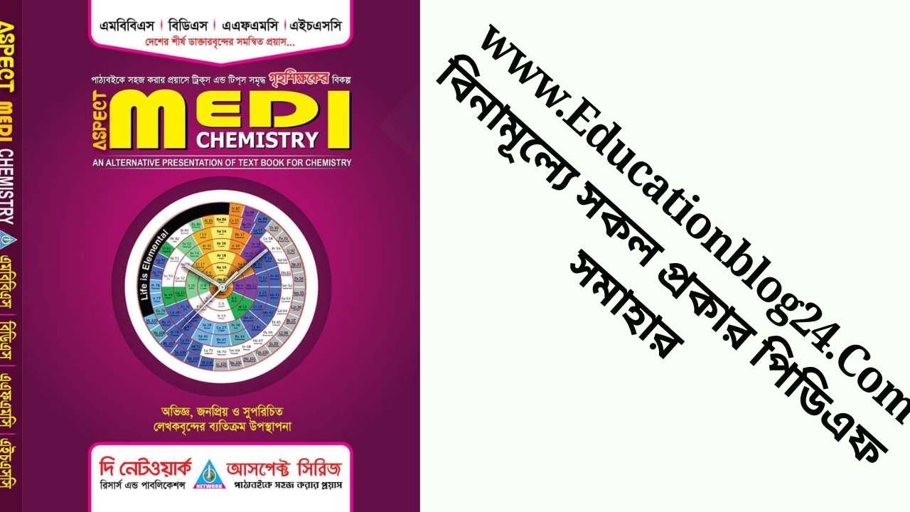 আসপেক্ট মেডি রসায়ন PDF | Aspect Medi Chemistry Pdf Download | আসপেক্ট মেডি রসায়ন বই