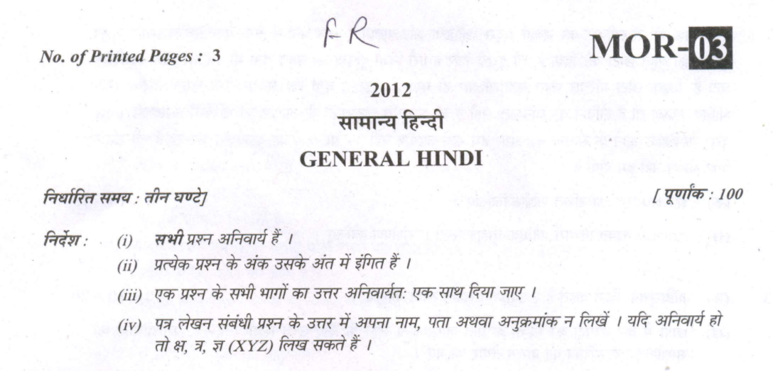 bcece amin previous year question paper