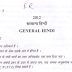 Download PDF For bcece amin previous year question paper