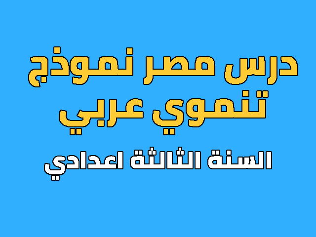 درس مصر نموذج تنموي عربي السنة الثالثة اعدادي