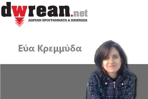 [Νέα αρθρογράφος]: Εύα Κρεμμύδα