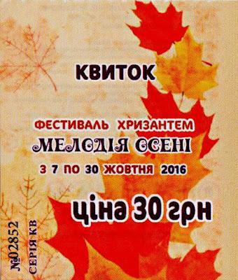 """Входной билет на выставку цветов """"Мелодии осени"""" на Певческом поле"""