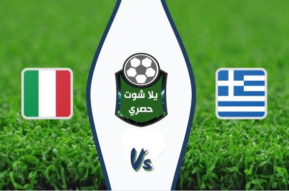مشاهدة مباراة ايطاليا واليونان بث مباشر