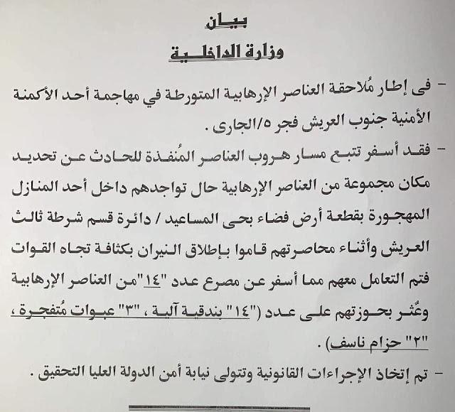 نص بيان وزاره الداخليه رد عن هجوم العيد (عاجل)