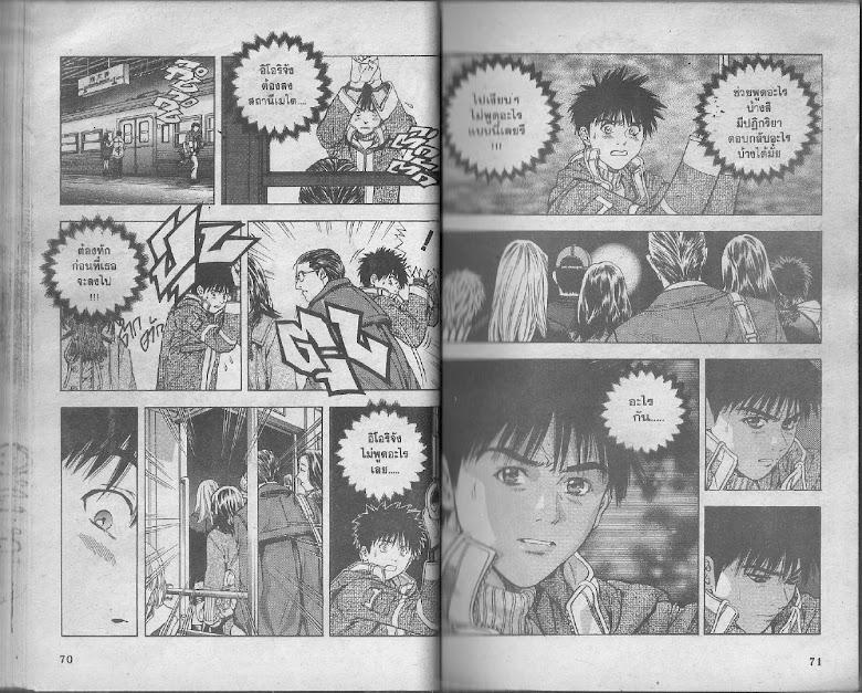 I's - หน้า 34