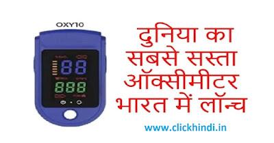 Covid 19: दुनिया का सबसे सस्ता ऑक्सीमीटर भारत में हुआ लॉन्च, कीमत सिर्फ 299 रुपये