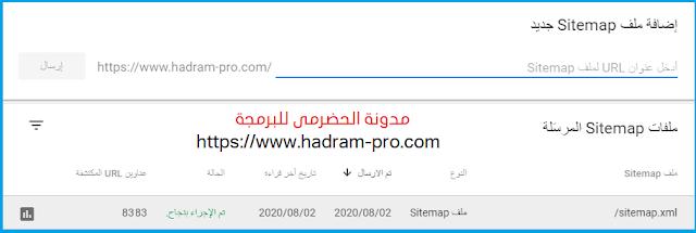 ماهي الفائدة من تقديم ملف خريطة الموقع sitemap