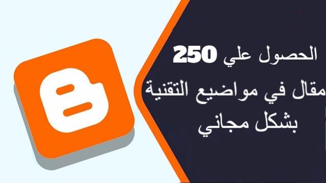 الحصول علي 250 مقالات حصرية جاهزة  لـ مدونة بلوجر في مجال التقنية في ملف واحد