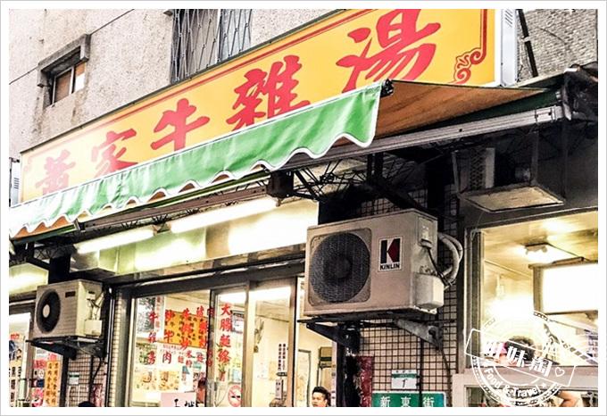 台北蕭家牛雜湯-一試成主顧的「超牛」牛肉美味