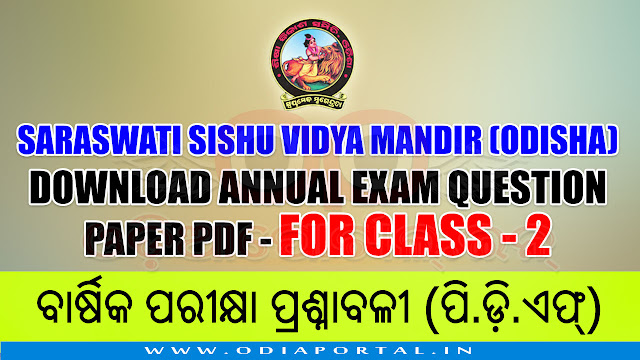 all question papers of Annual Exam (ବାର୍ଷିକ ପରୀକ୍ଷା) 2018 for Class - II (ଦ୍ଵିତୀୟ ଶ୍ରେଣୀ) of Saraswati Sishu Vidya Mandira. Click on Download PDF link to download the questions for free.  ssvm class 2nd question papers download 2019 2020