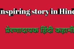 लालच बुरी बला है very inspiring story in Hindi
