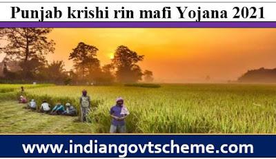 Punjab krishi rin mafi Yojana