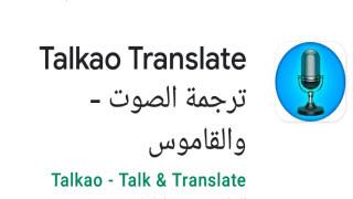 10- ترجمة الصوت Voice Translator