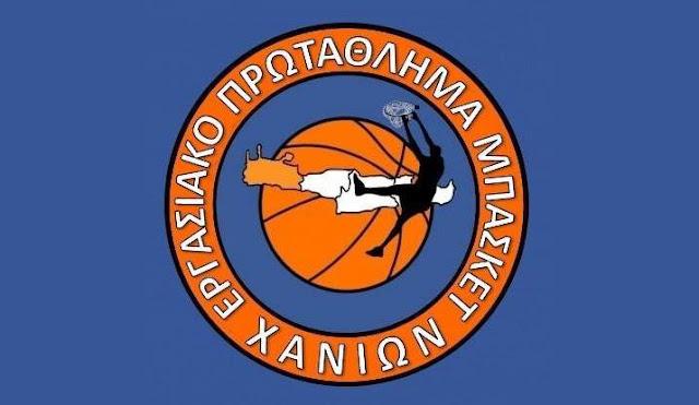 Basket: Προκήρυξη του Εργασιακού πρωταθλήματος Χανίων