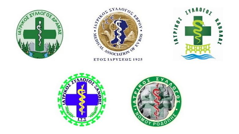 Κορωνοϊός: Σαφές μήνυμα με πολλούς αποδέκτες από τους Ιατρικούς Συλλόγους Αν. Μακεδονίας και Θράκης