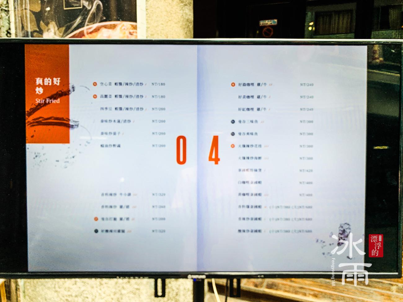 非常時髦的電子螢幕,可以看到所有的菜單,加速點餐的考慮時間