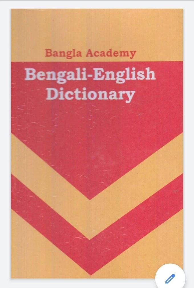 English Grammar in Bengali pdf Download