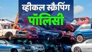 वाहन स्क्रैपिंग नीति (Vehicle Scrapping Policy) क्या है ?