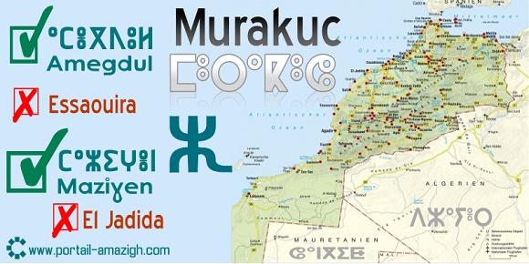 map maroc amazigh خريطة المغرب الامازيغية