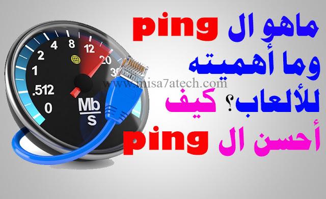 ماهو ال ping وفيم يستخدم؟ ماهو ping في الشبكات ماهو ال ping في سرعة النت ما هي وظيفة ping ما هو معنى ping ماهي كلمة ping ماهي فائدة ping ما هو رقم ping ما هو دور ping ماهو تطبيق ping ما هو تعريف ping ماهو برنامج ping ما هو ping