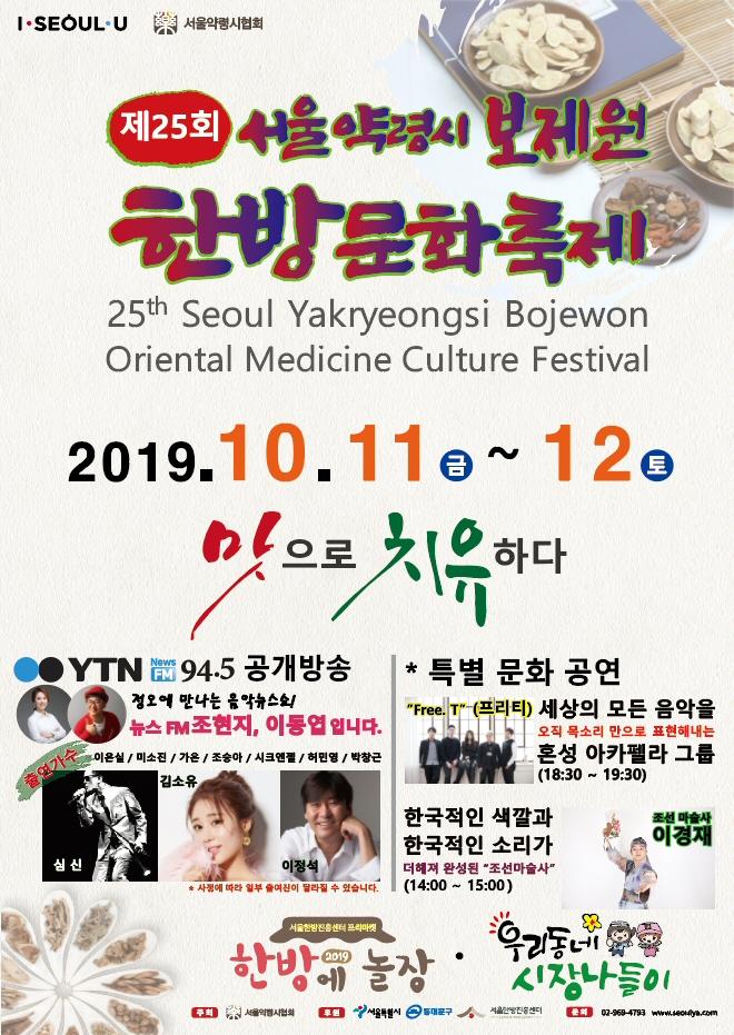'2019 서울약령시 보제원 한방문화축제' 10월11일 개최