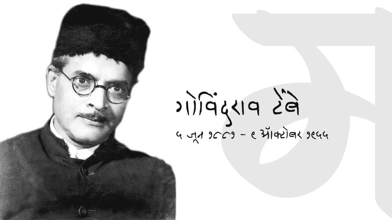 गोविंदराव टेंबे   Govindrao Tembe