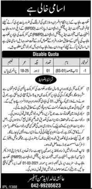 Punjab Institute of Management & Professional Development PIMPD Job 2021 in Lahore