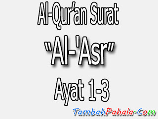 Surat Al-'Asr, Al-Qur'an Surat Al-'Asra
