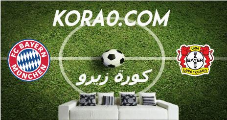 مشاهدة مباراة بايرن ميونخ وباير ليفركوزن بث مباشر اليوم 4-7-2020 نهائي كأس المانيا