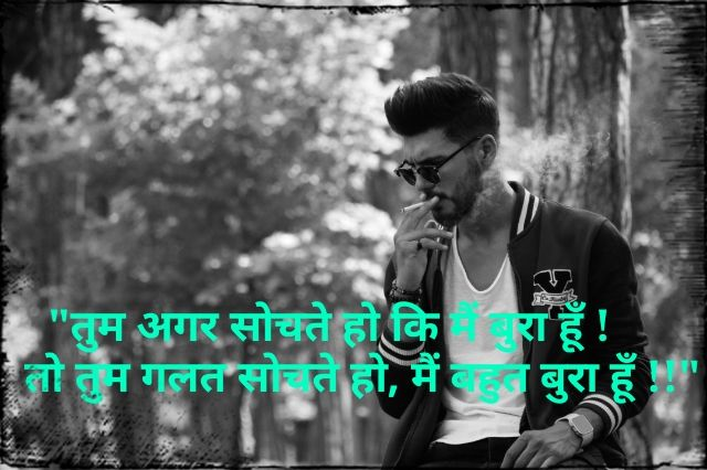 Attitude Quotes In Hindi Attitude Status In Hindi Attitude Thoughts In Hindi My Thinking