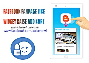 Blog Me Facebook Like Box Kaise Add Kare
