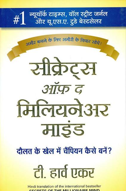 secrets of the millionaire mind  book ( hindi edition ) - t. harv eker