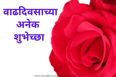 happy birthday image in marathi