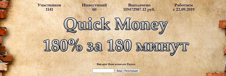 Мошеннический сайт quickmoney.space – Отзывы, развод, платит или лохотрон?