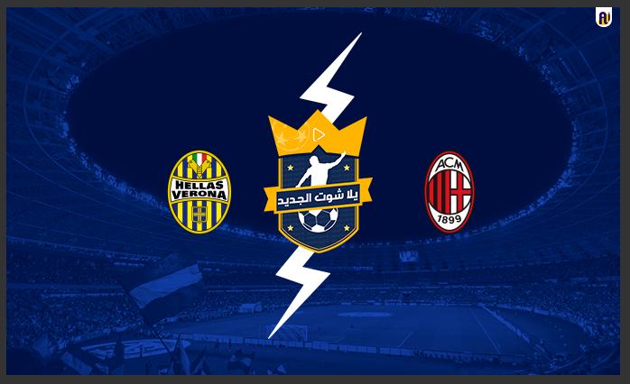 نتيجة مباراة ميلان وهيلاس فيرونا اليوم 8 / نوفمبر / 2020 الدوري الإيطالي