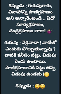 funny jokes between husband and wife telugu