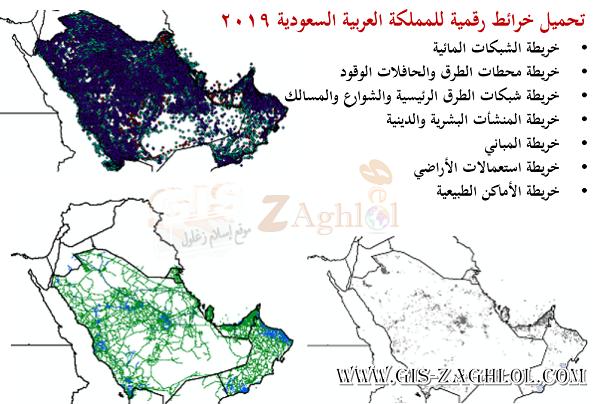 تحميل خرائط رقمية للمملكة العربية السعودية 2019 Shapefile Saudi Arabia