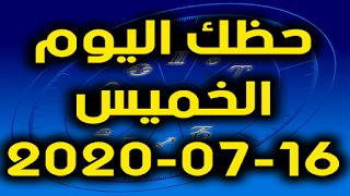 حظك اليوم الخميس 16-07-2020 -Daily Horoscope