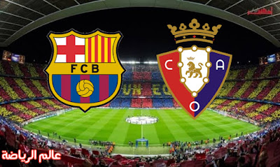مباراة برشلونة واوساسونا والتشكيلات المتوقعة 31/08/2019