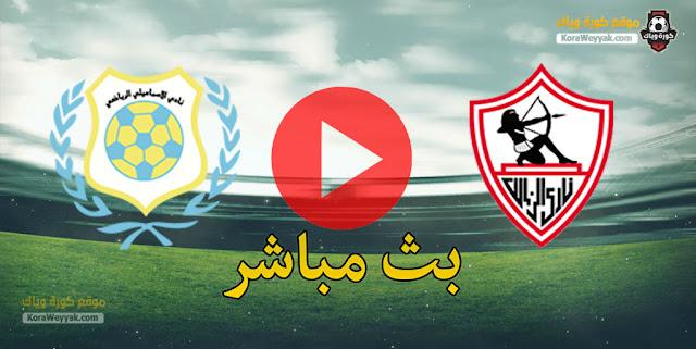 نتيجة مباراة الزمالك والإسماعيلي اليوم 27 مايو 2021 في كأس مصر