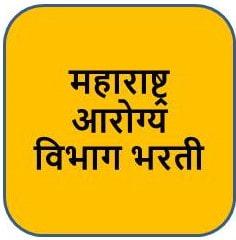 Maharashtra Arogya Vibhag Mega Bharti 2021 - Arogya Sevak Bharti 2021 - Exam Date, Application Form