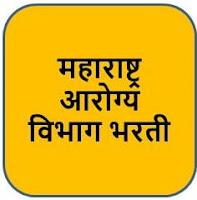 Maha Arogya Vibhag Bharti