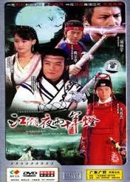 Hiệp nghĩa kiến Thanh Thiên