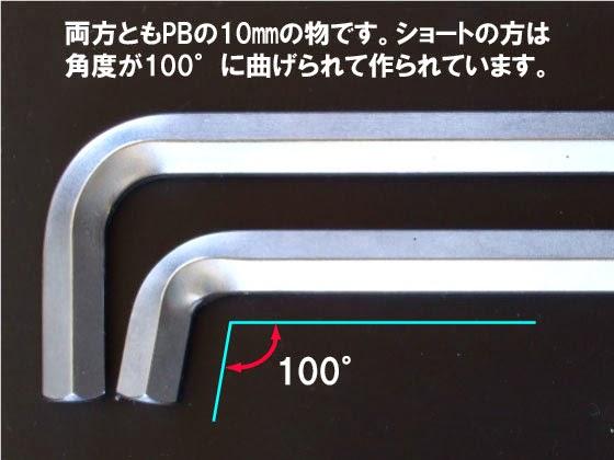 PBスイスツールのスタンダード(212LHC-10)のものとショートヘキサゴンレンチ(2212LHC-10)の先端部分曲げ比較