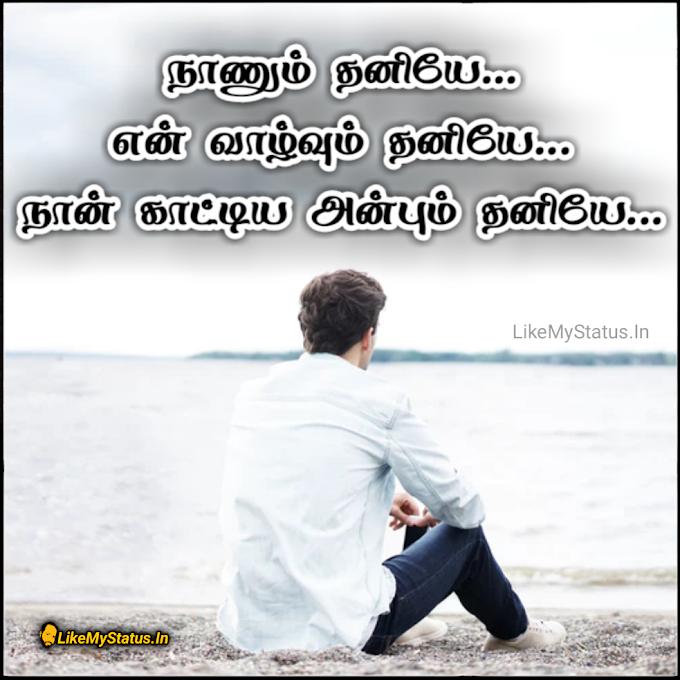 தனிமை ஸ்டேட்டஸ் இமேஜ்... Alone Tamil Status Image...