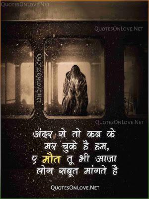 Zakhmi Dil Shayari In Hindi Sad Hindi Shayari Quotes On Love In Hindi