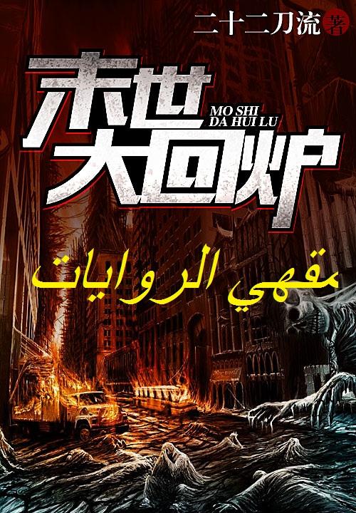 رواية Apocalypse Meltdown الفصول 291-300 مترجمة